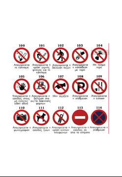 Ρουχα Εργασιας, φορμες εργασιας, στολες  της Σήματα ασφαλείας για εργασιακούς χώρους (ΚΩΔ:9605-001)